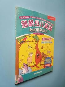 新东方·剑桥少儿英语考试:辅导练习指导用书