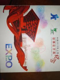 中国2010年上海世博会开幕纪念邮票册(有中国馆章)