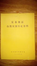 宜春地区自然灾害历史资料【公元75年至1983年】