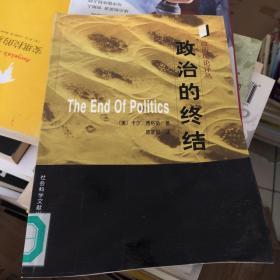 政治的终结