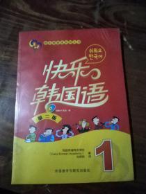 快乐韩国语系列丛书:快乐韩国语(1)(第二版)