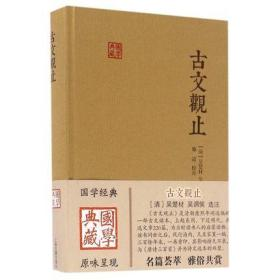 古文观止:国学典藏