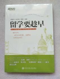 新东方:留学要趁早