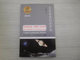 星星离我们有多远-部编教材指定阅读(全新正版原版书1本)