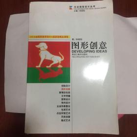 正版现货 图形创意 林家阳 著 黑龙江美术出版社出版 图是实物