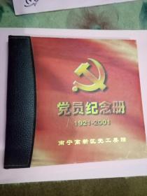 党员纪念册  1921一2001    南宁高新区党工委赠
