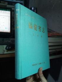 福建省志卫生志 1995年一版一印1500册 精装 品好干净