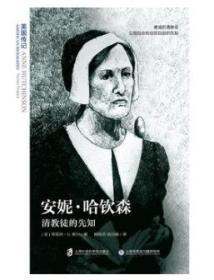 【正道书局】安妮·哈钦森 : 清教徒的先知(虔诚的清教徒,公民自由和信仰自由的先知)