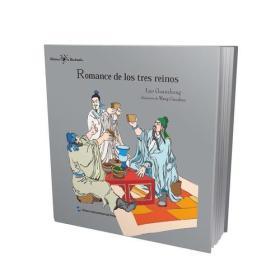 中国经典名著故事系列-三国演义故事(西)