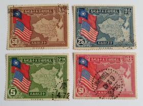 民国邮票 美国开国150周年纪念信销邮票