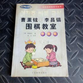曹薰铉和李昌镐围棋教室(中级篇)