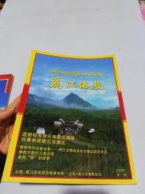 丽江佛教2009年第1期