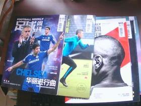 足球周刊 2014年总第642,643,644,645,648期共5册合售