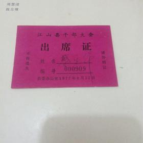 江山县干部大会岀席证