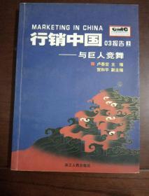 行销中国03报告(上)—与巨人竞舞