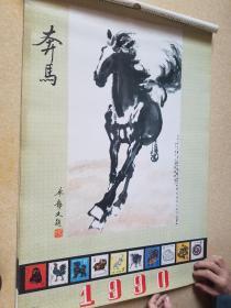1990年挂历:奔马【13张全】(178)