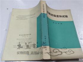 齿轮的强度和试验 范垂本 机械工业出版社 1979年10月 大32开平装