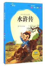 水浒传(注音美绘本)/小学生新课标必读经典文库