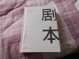 剧本 精装 天津人民出版社