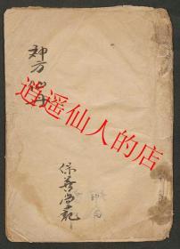 神方仙丹 (保善堂中医方剂书 年代不详)   售复印件