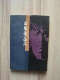 余华签名 余华作品集1 1995
