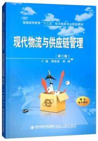 """现代物流与供应链管理(第三版)/普通高等教育""""十三五""""电子商务专业规划教材"""
