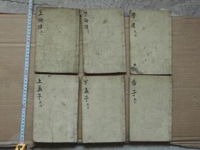 铜板 四书集注 上海广益书局 中华元年 包含: 上论 下论 大中 上孟 中孟 下孟