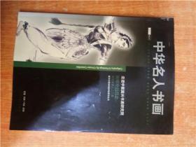 中华名人书画 创刊号 2003.9