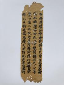 【千年古写经】   天平经 四行 天平时期(729~749)墨笔真迹26x7cm