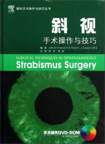 斜视手术操作与技巧