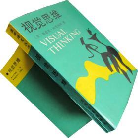 视觉思维 审美直觉心理学 阿恩海姆 书籍