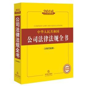 公司法律法规全书(含典型案例)