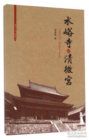 水峪寺.清微宫