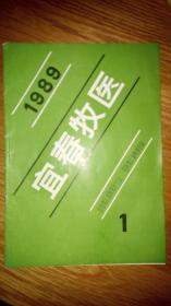 宜春牧医【1989第一期创刊号】