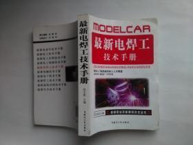 最新电焊工技术手册 帮你入门祝你成功步入人才殿堂