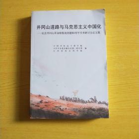 井冈山道路与马克思主义中国化