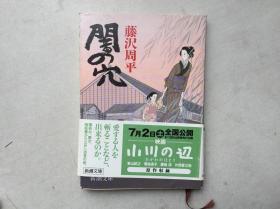 闇の穴(日文原版,新潮文库,软精装有护封)