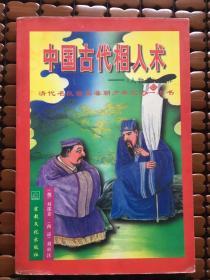 中国古代相人术--《人物志》诠释