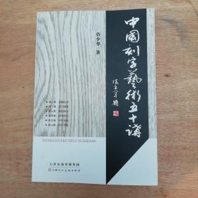 中国刻字艺术五十讲   A404
