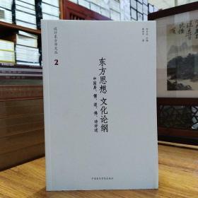 东方思想文化论纲 中国易、儒、道、佛、诗评述