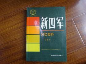 中国人民解放军历史资料丛书:新四军(回忆史料)2