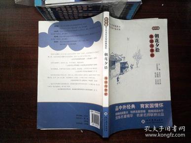 中考语文阅读必备丛书--中外文化文学经典系列:朝花夕拾 导读与赏析(初中篇)
