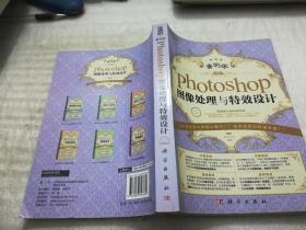 案例学:Photoshop图像处理与特效设计