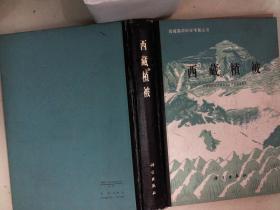 西藏植被   【附西藏植被图和西藏植被区划图各一张】
