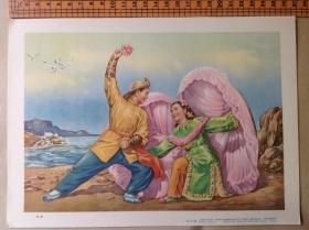 50年代年画宣传画 吴少云 《蚌舞》-16开