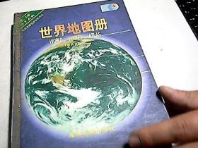 世界地图册[中外文对照]