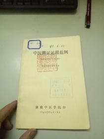 中医辩证运用范例(附思考病例200例)