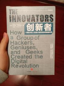 创新者:一群技术狂人和鬼才程序员如何颠覆世界