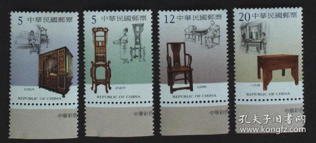 台湾邮政用品、邮票、古物、文物、古代家俱一套4全,带相同同位边