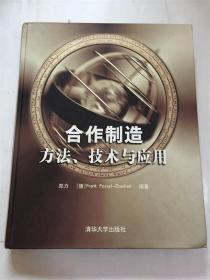 合作制造方法技术与应用 /郑力著清华大学出版社
